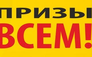 Как зарегистрировать чек на www.priz.bi-bi.ru и выиграть призы от Би-Би