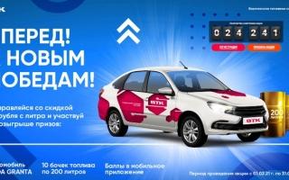 Акция ВТК ВРН «Вперед! К новым победам!» — регистрация купонов в личном кабинете