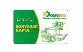 Активация и регистрация бонусной карты Домовид