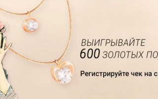 Как зарегистрировать чек Наше Золото и выиграть один из 600 подвесов
