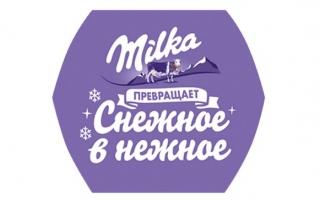Шоколад Милка акция 2019 — зарегистрировать чек и выиграть поездку на Роза Хутор