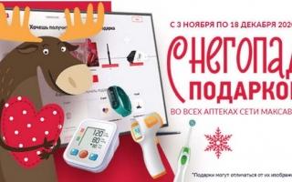 Как зарегистрироваться участнику акции «Снегопад подарков» в аптеке Максавит