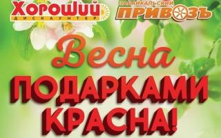 Акция «Весна подарками красна» — регистрация чеков и купонов ЗабПривоз и Хороший
