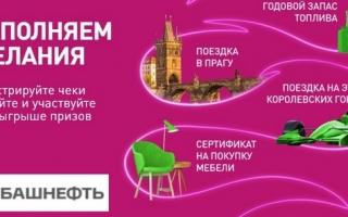 Башнефть промо акция — регистрация чека и купона