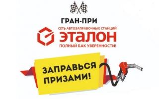 Как зарегистрировать купон акции «ГРАН-ПРИ Эталон»