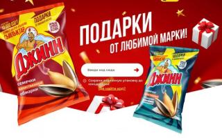 Как зарегистрировать код семечек Джинн в Казахстане и выиграть подарки