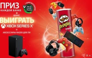 Как зарегистрировать код Pringles и выиграть консоль Xbox Series X