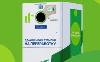 Регистрация кода на www.tara-sbor.ru для участия в акции «Тару сдавай – призы получай»