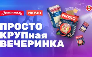 Как зарегистрировать чек Националь и PROSTO в Пятёрочке и выиграть призы
