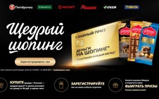 Как зарегистрировать чек шоколада «Россия» и выиграть деньги на шопинг