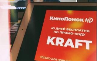 Как смотреть бесплатно КиноПоиск HD в течение 45 дней