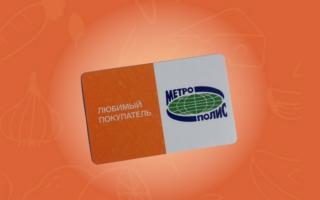 Активация и регистрация карты любимого покупателя Метрополис