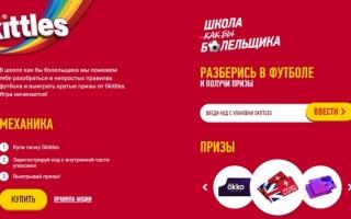 Промо акция Skittles и M&M's — зарегистрируй код и получи призы