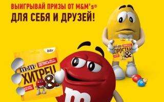 Регистрация кодов акции «Выигрывай призы от M&M's 2019» в личном кабинете