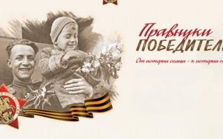 Конкурс Правнуки победителей 2020 — личный кабинет, регистрация и условия участия