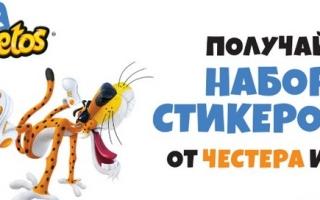 Как сканировать и зарегистрировать код Cheetos чтобы получить стикеры ВК