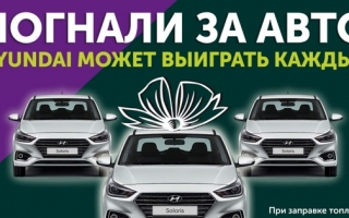 Как зарегистрировать чек ТЭС на promo.td-tes.com и выиграть автомобиль