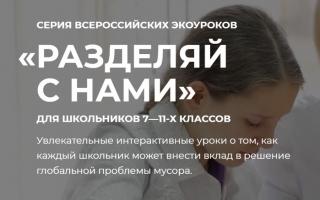 Как зарегистрироваться на сайте разделяйснами.рф и войти в личный кабинет