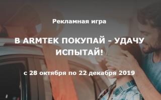 Регистрация в промо акции Армтек на www.promo.armtek.by