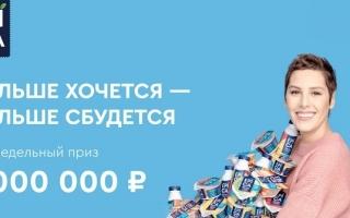 Как зарегистрировать чек от йогурта Эпика и выиграть 1 000 000 рублей