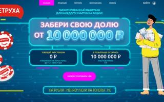 Как зарегистрировать чек Петруха и выиграть 10 000 000 рублей