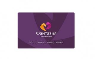 Активация бонусной карты салона цветов Фантазия