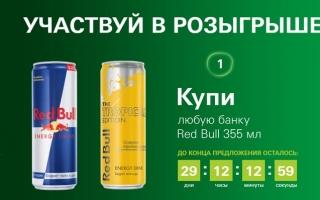 Регистрация чеков Ред Булл на www.bpenergypromo.ru