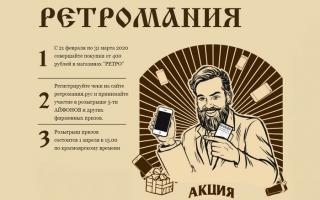 Как зарегистрировать чек Ретромания и выиграть смартфон iPhone 11