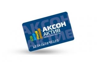 Регистрация и активация бонусной карты Аксон Актив
