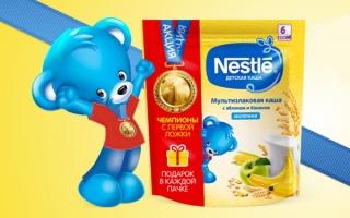 Регистрация кода промо акции Nestle «Чемпионы с первой ложки»