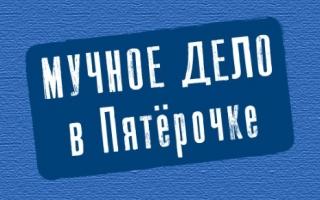 Как зарегистрировать чек муки Рязаночка на сайте promo.rmuka.ru