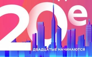 Регистрация чека Auchan в день рождения 2019