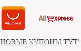 AliExpress промокоды на скидку в феврале 2020 года