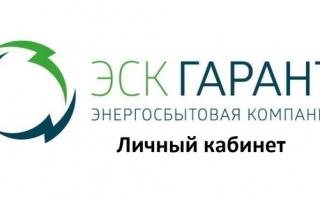 Личный кабинет ЭСК Гарант Иваново — регистрация, вход, передача показаний и оплата услуг