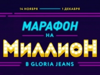 Марафон на миллион Глория Джинс — регистрация чека на 1mln.gloria-jeans.ru