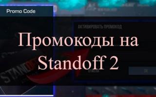 Новые рабочие промокоды в Standoff 2 от разработчиков