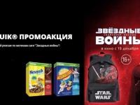 Акция Нестле Звездные войны — регистрация кода на www.nestle-cereals.com/ru