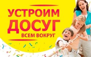 Как зарегистрировать код купона аптеки Фармакопейка Мой досуг.рус.
