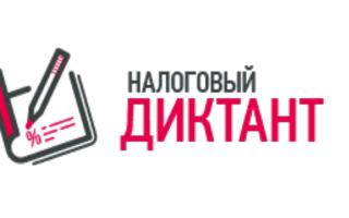 Как зарегистрироваться на Всероссийский налоговый диктант 2021 и получить сертификат