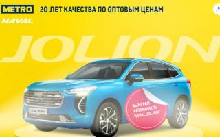 Как зарегистрироваться в акции METRO «Тебе водить!» и участвовать в розыгрыше автомобиля