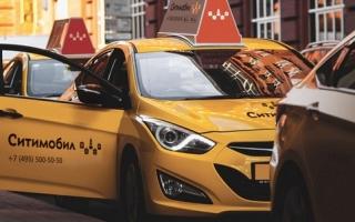 Ситимобил промокод на 100 рублей на май 2019
