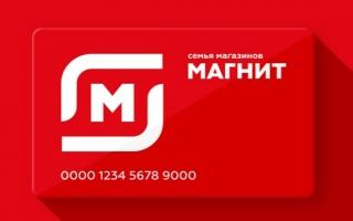 Активация и регистрация бонусной карты магазина Магнит