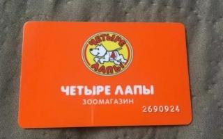 Регистрация бонусной карты 4 лапы в личном кабинете