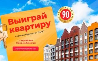 Как зарегистрировать чек акции «Выиграй квартиру в ЖК ZNAK с Кировским мясокомбинатом!»