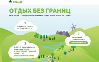 Акция «Отдых без границ» — выигрывай туры по Пермскому краю и призы для активного отдыха