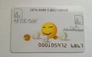 Активация и регистрация карты Бонус Автосуши
