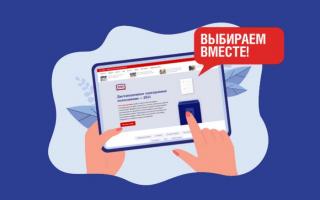 Как принять участие в розыгрыше призов за онлайн голосование в Москве