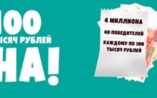 Командор промо акция — зарегистрировать промокод и выиграть 100 тысяч рублей