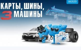 Как зарегистрироваться в акции АЗС Газпромнефть и выиграть карты, шины, 3 машины