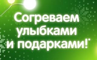 Нестожен 3 — зарегистрировать код акции «Согреваем улыбками и подарками»